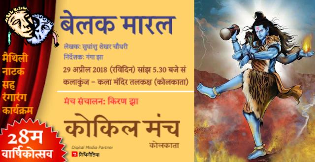 कोकिल मंच: 29 कें देखू मैथिली नाटक 'बेलक मारल'