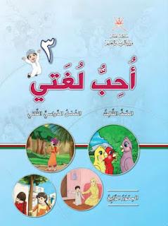 كتاب احب لغتي لمادة اللغة العربية للصف الثالث
