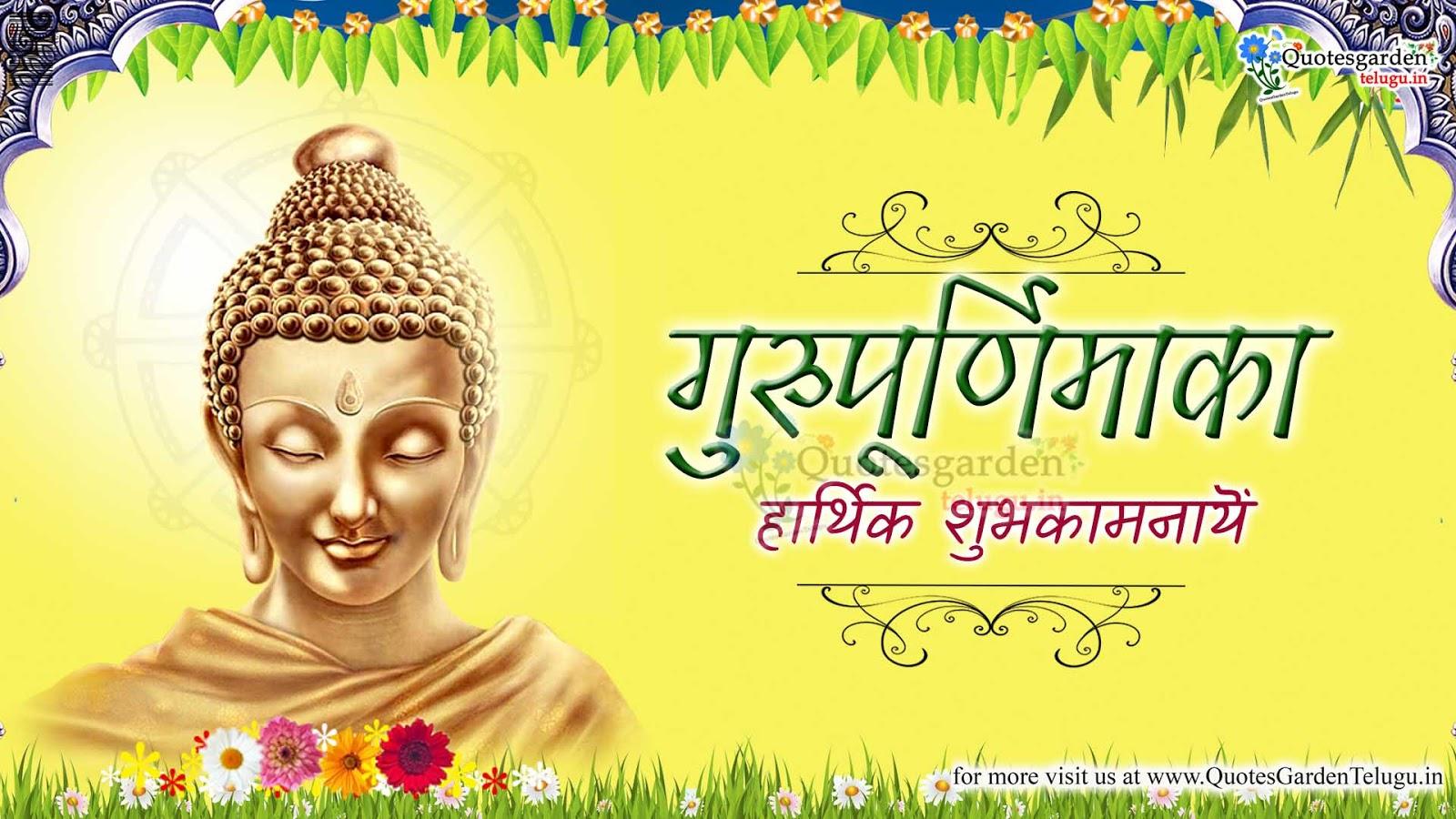 Guru Purnima Wishes Quotes In Hindi Marathi: Happy Guru Purnima Greetings Wishes In Hindi