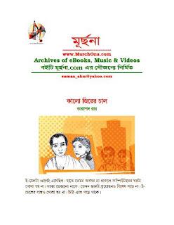 Shuktara bengali magazine
