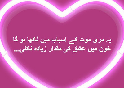 Poetry In Urdu Sad | Heart Touching Poetry | Broker Heart Poetry | 2 Lines Poetry | Lovely Sad Poetry,Poetry in urdu 2 lines,love quotes in urdu 2 lines,urdu 2 line poetry,2 line shayari in urdu,parveen shakir romantic poetry 2 lines,2 line sad shayari in urdu,poetry in two lines,Sad poetry images in 2 lines,sad urdu poetry 2 lines ,very sad poetry allama iqbal,Latest urdu poetry images,Poetry In Two Lines,Urdu poetry Romantic Shayari,Urdu Two Line Poetry
