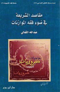 تحميل مقاصد الشريعة الاسلامية في ضوء فقه الموازنات pdf عبد الله يحيى الكمالي