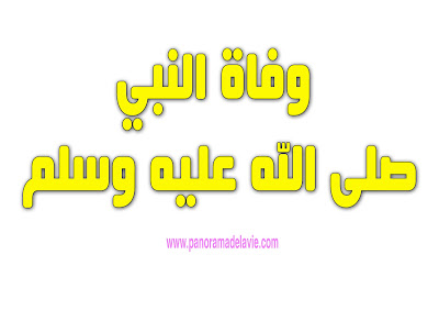 وفاة النبي صلى الله عليه وسلم