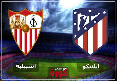 مشاهدة مباراة أتلتيكو مدريد وإشبيلية بث مباشر اليوم