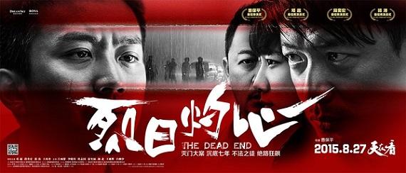 Phim Liệt Nhật Chước Tâm