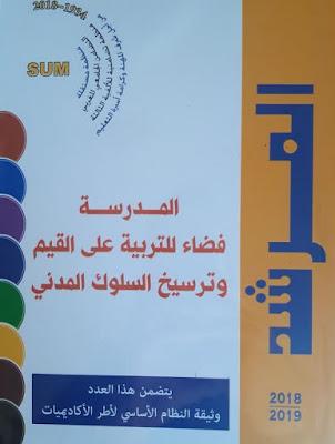 التربية على القيم والسلوك المدني شعار المرشد التضامني لموسم 2018 -2019