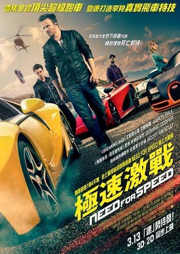 極速激戰/極速快感 (Need for Speed) poster