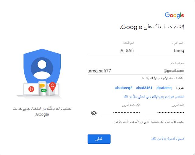 انشاء اميل Gmail