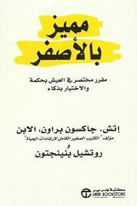 تحميل كتاب مميز بالأصفر pdf - إتش جاكسون براون