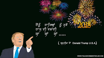 New year comments