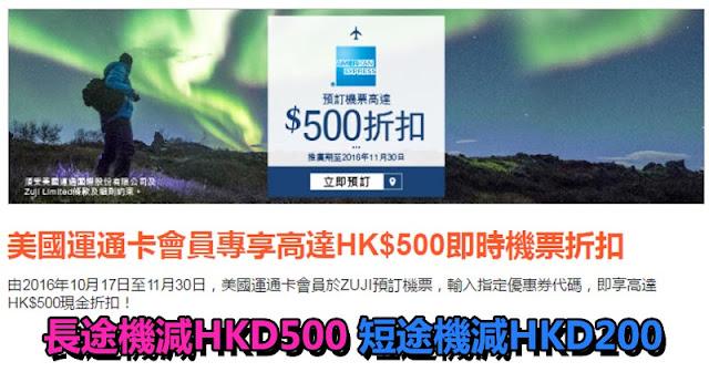 Zuji X 美國運通 機票優惠碼,每單最多減HK$500,名額有限,有效至11月30日!