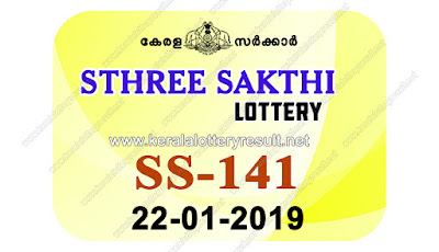 KeralaLotteryResult.net, kerala lottery kl result, yesterday lottery results, lotteries results, keralalotteries, kerala lottery, keralalotteryresult, kerala lottery result, kerala lottery result live, kerala lottery today, kerala lottery result today, kerala lottery results today, today kerala lottery result, Sthree Sakthi lottery results, kerala lottery result today Sthree Sakthi, Sthree Sakthi lottery result, kerala lottery result Sthree Sakthi today, kerala lottery Sthree Sakthi today result, Sthree Sakthi kerala lottery result, live Sthree Sakthi lottery SS-141, kerala lottery result 22.01.2019 Sthree Sakthi SS 141 22 January 2019 result, 22 01 2019, kerala lottery result 22-01-2019, Sthree Sakthi lottery SS 141 results 22-01-2019, 22/01/2019 kerala lottery today result Sthree Sakthi, 22/01/2019 Sthree Sakthi lottery SS-141, Sthree Sakthi 22.01.2019, 22.01.2019 lottery results, kerala lottery result January 22 2019, kerala lottery results 22th January 2019, 22.01.2019 week SS-141 lottery result, 22.01.2019 Sthree Sakthi SS-141 Lottery Result, 22-01-2019 kerala lottery results, 22-01-2019 kerala state lottery result, 22-01-2019 SS-141, Kerala Sthree Sakthi Lottery Result 22/01/2019