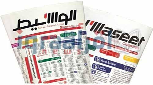 وظائف جريدة الوسيط اليوم الجمعة 22-4-2016 وظائف خالية فى مصر