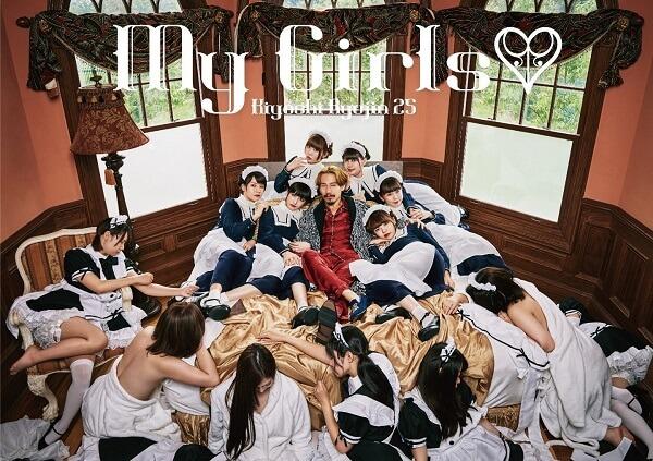 清竜人25 – My Girls 歌詞 Lyrics