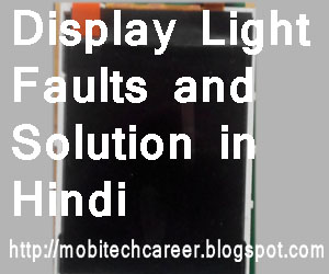 Display light  Solution