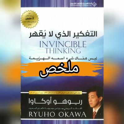 ملخص كتاب التفكير الذي لا يقهر | ريوهو أوكاوا