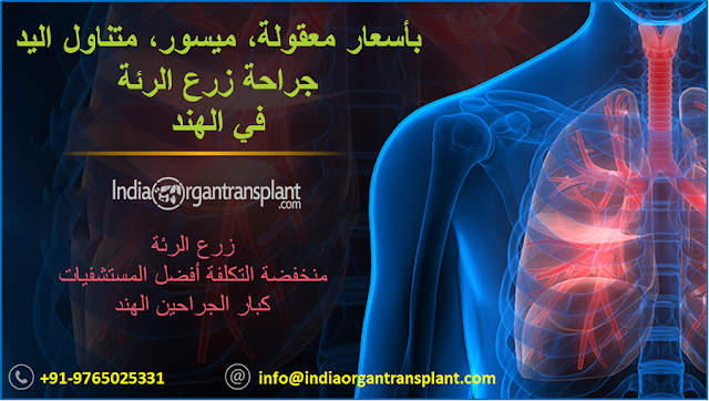 https://www.indiaorgantransplant.com/lung-transplant-low-cost-best-hospitals-top-surgeons-india-arabic.php