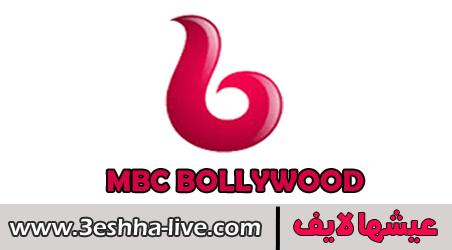 قناة ام بى سى بوليود بث مباشر MBC Bollywood
