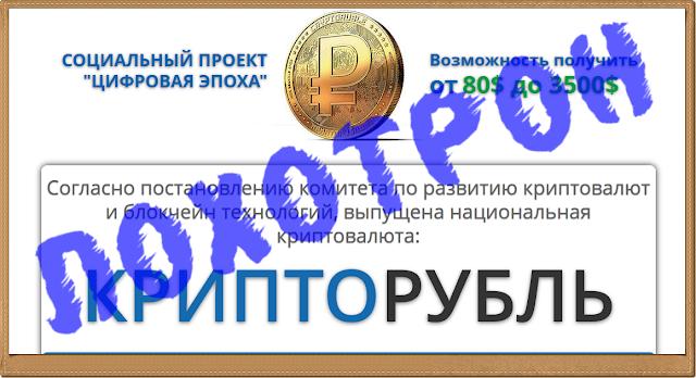 """Социальный проект """"Цифровая эпоха"""" Крипторубль - Отзывы, развод на деньги!"""
