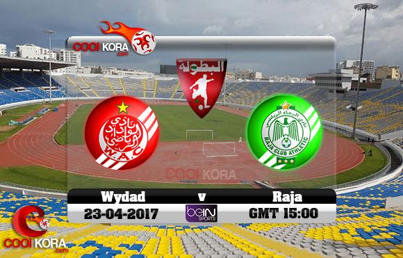 مشاهدة مباراة الوداد والرجاء اليوم 23-4-2017 في البطولة المغربية