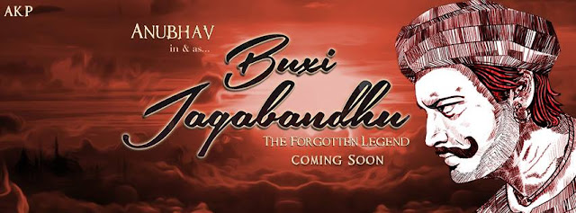 Buxi Jagabandhu-The forgotten Legend -  Movie Star casts, News, Wallpapers, Songs & Videos