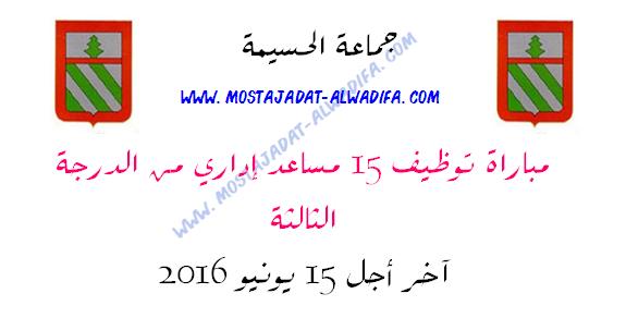 جماعة الحسيمة مباراة توظيف 15 مساعد إداري من الدرجة الثالثة آخر أجل 15 يونيو 2016