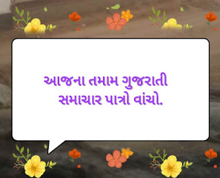 All gujarti News paper