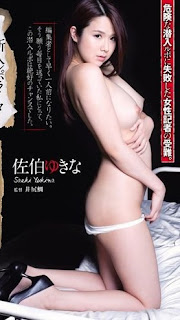 SHKD-648 Woman Became Rookie Lupo Writer Urban Legend Saeki Jav HD