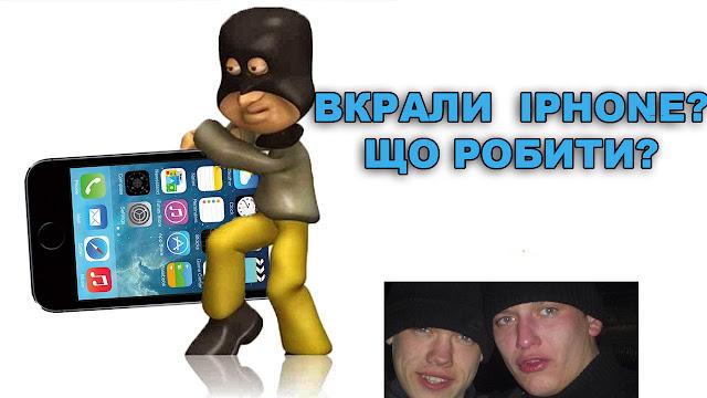 Що робити якщо пропав iPhone або iPad