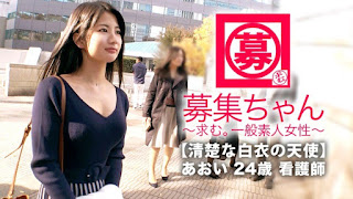 """261ARA-350【Angel of white coat】 24 years old 【Neat beauty】 Aoi-chan coming! The reason for her application to work in the anus is """"I have an interest from before …"""" A nurse fully filled with atmosphere!"""