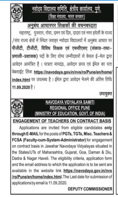 Navodaya Vidyalaya Samiti (NVS) Recruitment for Teacher Posts 2020