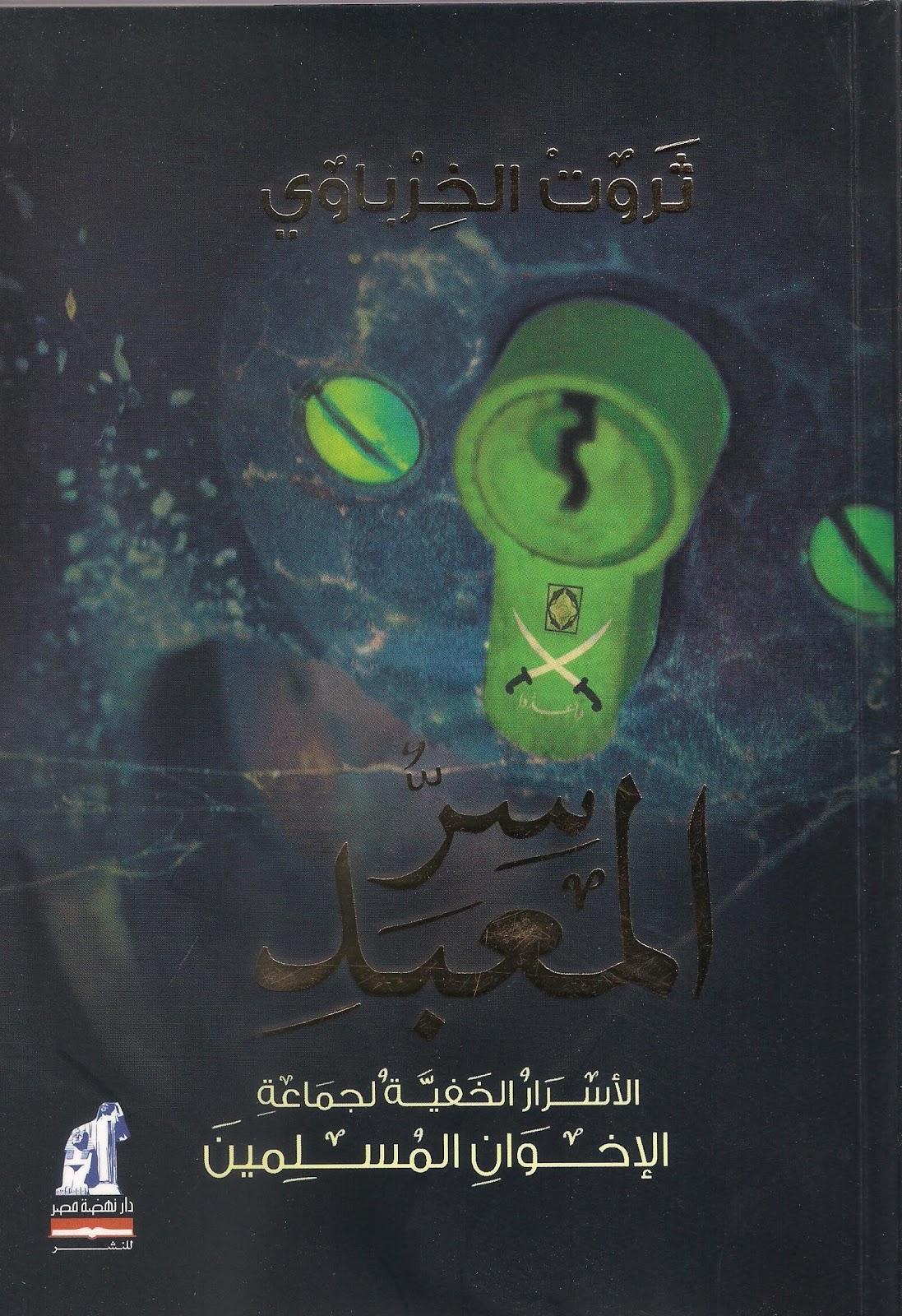 سر المعبد الأسرار الخفية لجماعة الإخوان المسلمين كتاب