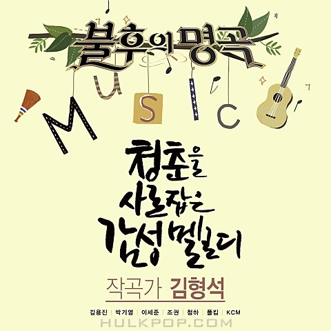 Various Artists – Immortal Song (Singing The Legend – Composer Kim Hyung Suk)