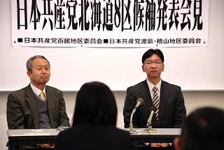 北海道8区候補発表会見