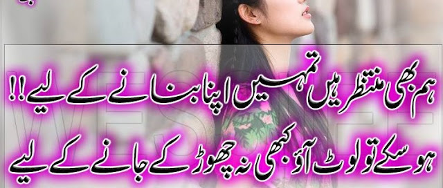 whatsapp funny status 2017 best urdu shayari hum bhi muntazir hain tumhain apna banane ke liye