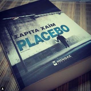 Placebo, της Sarita Chaim / Διαγωνισμός εκδόσεις Μίνωας