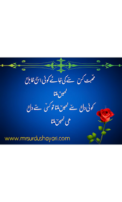 Letest urdu shayari with images in 2019