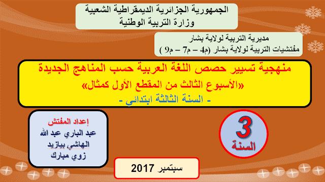 منهجية تسيير الحصص اللغة العربية حسب المناهج الجديدة لسنة الثالثة إبتدائي