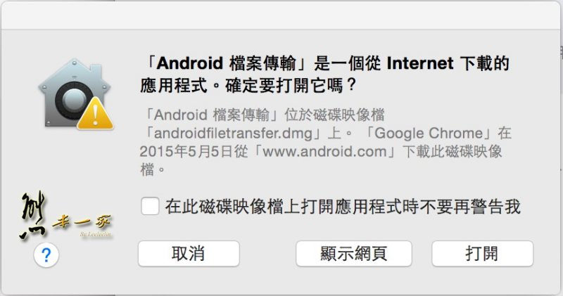 Mac找不到Android手機裝置內容檔案(影音圖片)之解決方式