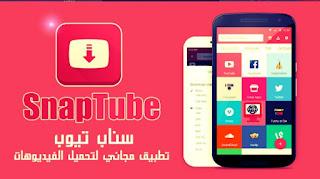 تحميل تطبيق snaptube لتحميل الفيديوهات على هواتف الأندرويد