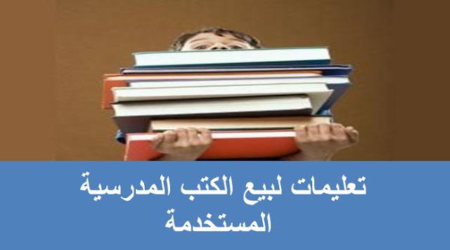 تعليمات لبيع الكتب المدرسية المستخدمة
