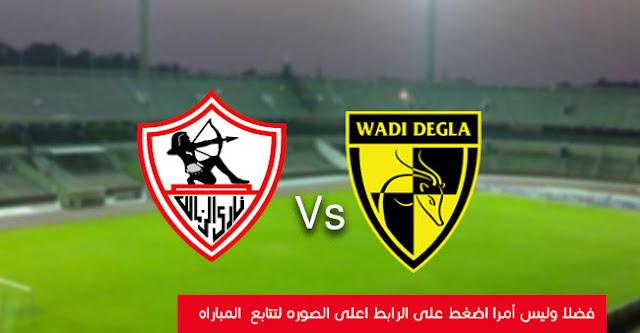 شاهد ملخص أهداف مباراة الزمالك ووادي دجلة بتاريخ 09-05-2019 الدوري المصري