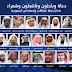 """شروط السعودية للإفراج عن الدعاة المعتقلين يكشفها """"مجتهد"""",فضيحة"""
