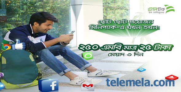 teletalk 250MB Internet 25Tk.jpg