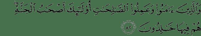 Surat Al-Baqarah Ayat 82