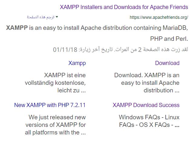 تنزيل  XAMPP و ما هو  XAMPP ؟,  ما هو  XAMPP ؟, ماذا يحتوي  XAMPP ؟, لماذا نستخدم  XAMPP ؟, مدخل إلى  XAMPP ,,  من أين جاءت MariaDB ؟,,  ماذا نعني ب MariaDB ؟,  ما هي لغة Perl ؟,    ما هو XAMPP؟, ما هو Apache ؟,
