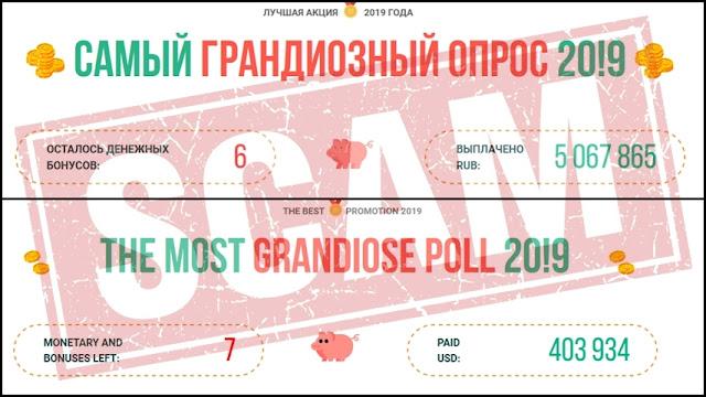[Лохотрон] The most grandiose poll 20!9 k1w.club/www/en Отзывы, платит или развод? Самый грандиозный
