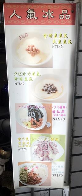 豆花莊人氣冰品菜單