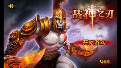 dengan tokoh dan latar ala game legendaris langsung PS God of War Unduh Game Android Gratis God of Blade apk