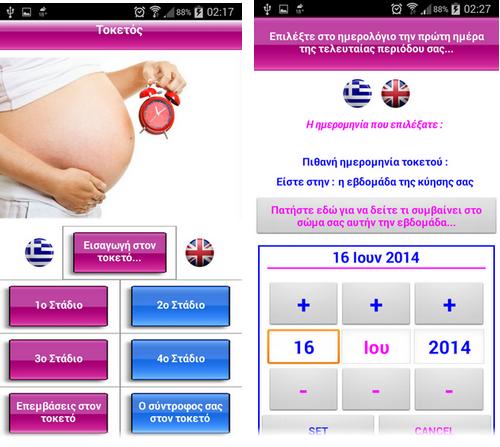 Εγκυμοσύνη & Μητρότητα - Δωρεάν εφαρμογή με χρήσιμες πληροφορίες
